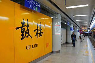 Gulou station (Nanjing Metro) Nanjing Metro interchange station