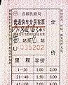 201908 CR Chengdu Substituting Ticket of Train 5630 from Loushanguan to Jiulongtang.jpg