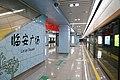 20200423临安广场站站台与大字壁.jpg