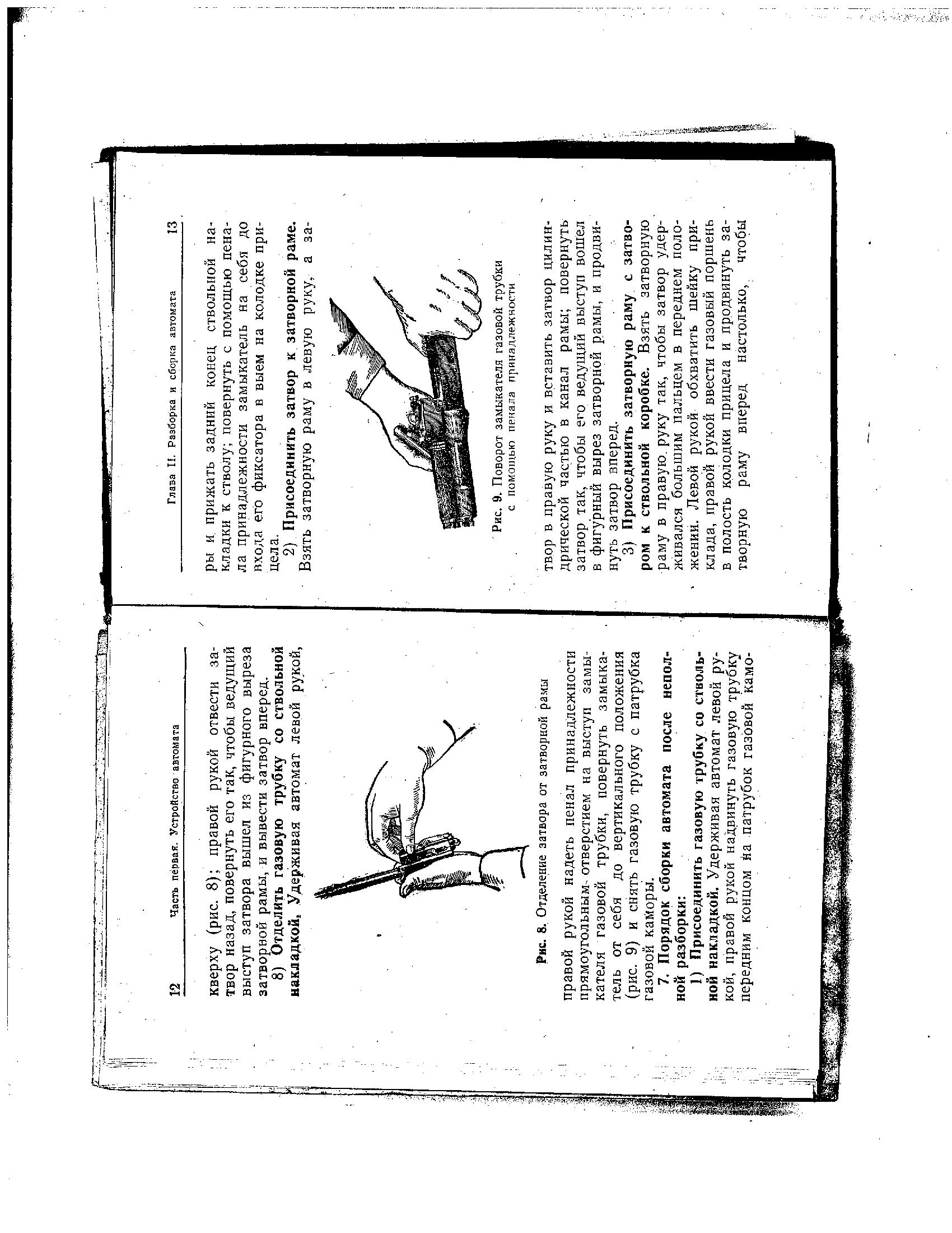 The Official Soviet AKM Manual