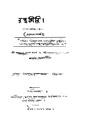 4990010052317 - Ratnagiri (Pratham Parba), Deb,Upendra Krishna, 210p, Literature, bengali (1881).pdf