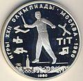 5-rublej-1980-goda-olimpiada-80-gorodki.jpg