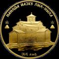 Abkhazia 50 apsar Au 2013 Lykhny Church b.png