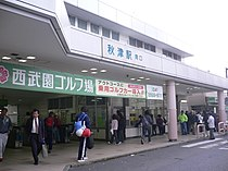 Akitsu-Station-2005-11-03.jpg