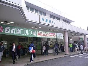 Akitsu Station (Tokyo) - Akitsu-Station south entrance, November 2005