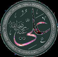 Al-Ghadir cover