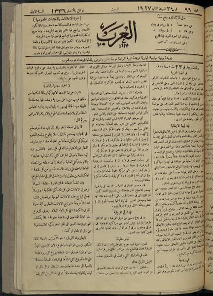File:Al-Arab, Volume 1, Number 99, November 24, 1917 WDL12334.pdf