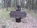 Antazavės sen., Lithuania - panoramio (58).jpg
