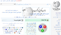 Arabic Wikipedia homepage.png