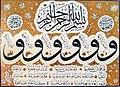 Ash-Shams sura.jpg