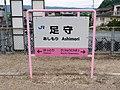 Ashimori Station -05.jpg