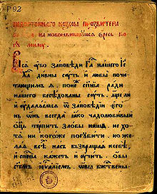 A single page from an old Cyrillic manuscript written with red and black ink