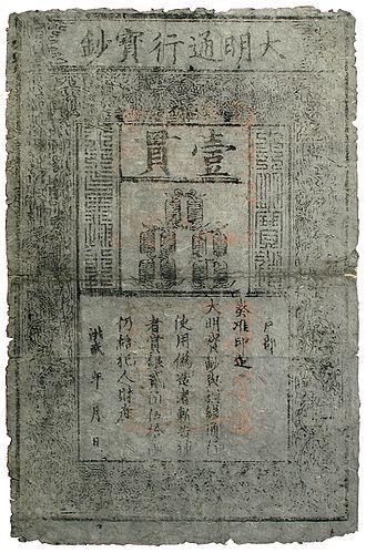 Ming dynasty coinage - A Ming dynasty era paper banknote on display at the Museu de Prehistòria de València in València.