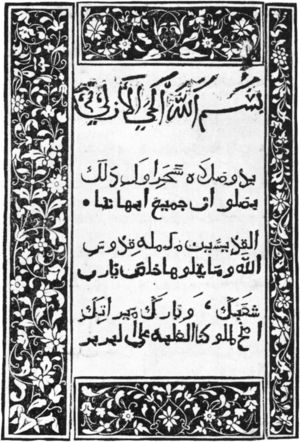 Kitab salat al-sawai - Page from the Book of Hours, showing floral borders, later reused by Gregorio di Gregorii