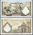Cambodge 500 riels.jpg