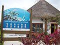 Centro de visitantes Puerto Morelos.jpg