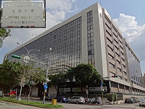 Chunghwa Post - Chunghwa Post Ai-Kuo Building