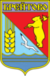 Coat of Arms of Breitovo rayon (Yaroslavl oblast).png