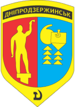 Coat of arms Dniprodzerzhynsk-SU.png