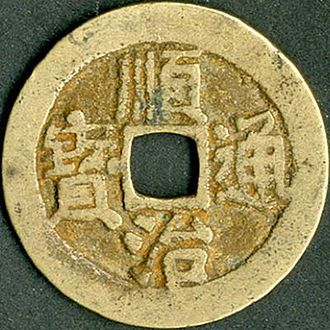Qing dynasty coinage - A Shùn Zhì Tōng Bǎo (順治通寶) coin, the first series of Qing dynasty coins minted outside of Manchuria.