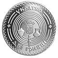 Coin of Ukraine Khvoyka A.jpg