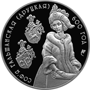 Sophia of Halshany - Sophia on a commemorative coin of twenty Belarusian rubles (2006)