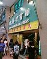 CommercialPress HK Causewaybay.jpg