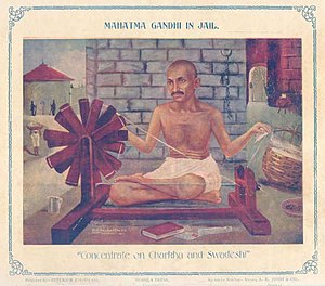 Swadeshi movement - Image: Concentrate on Charkha and Swadeshi bazaar art