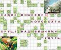 Crossword-by-Mykola-Vasylechko-Vilne-zhyttia-2010-05-12.jpg
