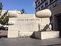 Davidka memorial in Jerusalem.jpg