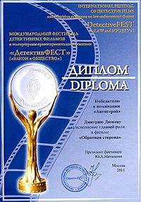 """Diploma DetectiveFest """"Obratnaya Storona"""" WINNER.jpg"""