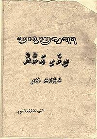 Maldivian Writing Systems Wikipedia