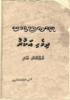 Maldivian writer