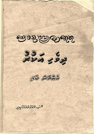 "Bodufenvalhuge Sidi - Cover of the ""Divehi Akuru"" book written by Bodufenvalhuge Sidi"