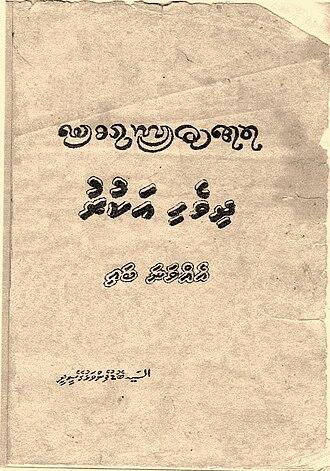 "Maldivian writing systems - Cover of the ""Divehi Akuru"" book written by Bodufenvalhuge Sidi"