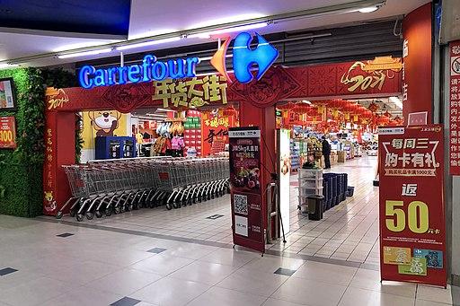 Entrance of Carrefour Zhongguancun store (20210103184839)