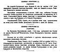 Eristov of Aragvi (Spiski, p. 106).JPG