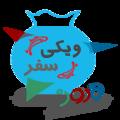 Fa Wikivoyage Nowruz Logo By Aviow 5.png