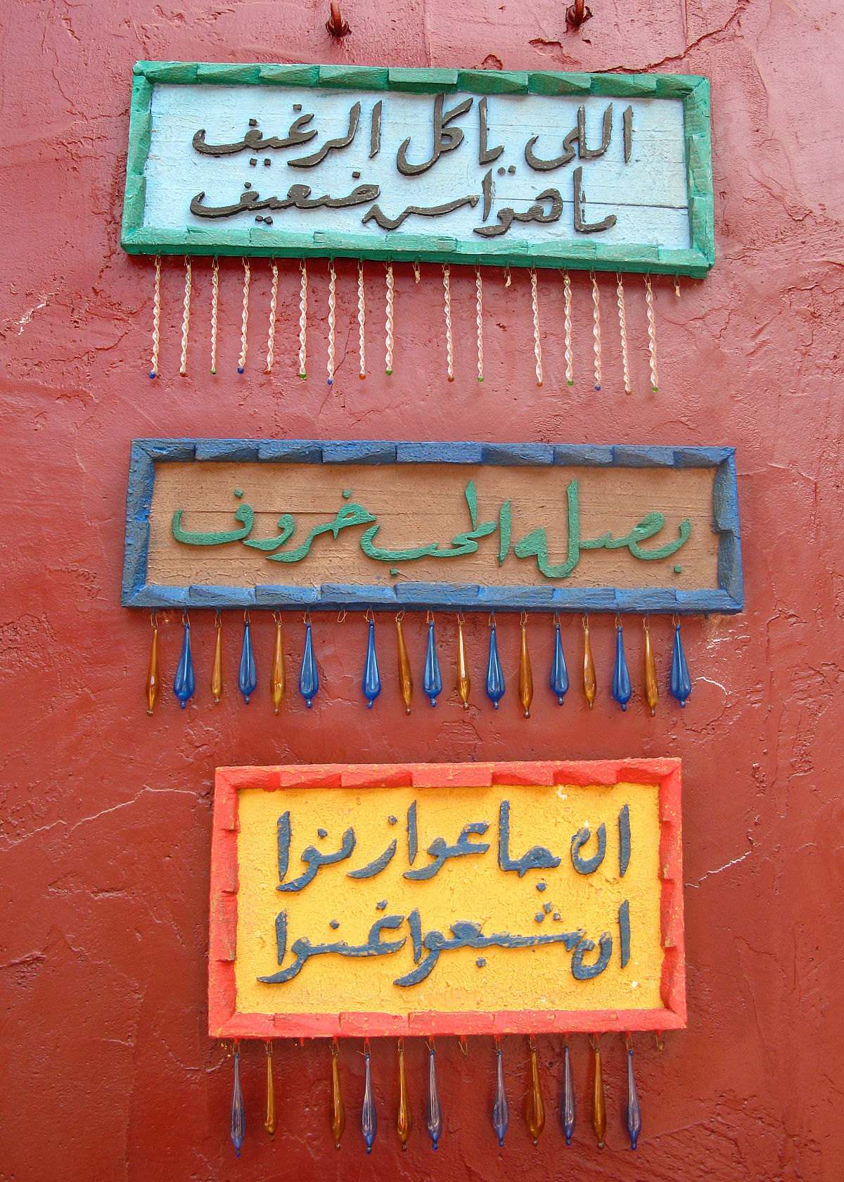 c3ad574438fd8 قائمة أمثال مصرية - ويكيبيديا، الموسوعة الحرة