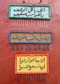 Flickr - DavidDennisPhotos.com - Signs at a Restaurant in Sharm el Sheikh.jpg