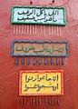 Flickr - DavidDennisPhotos.com - Signs at a Restaurant in Sharm el Sheikh.jpg
