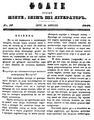 Foae pentru minte, inimă shi literatură 1848-04-26, nr. 17.pdf