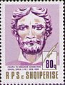 Gabriele Dara 1989 Albania stamp.jpg
