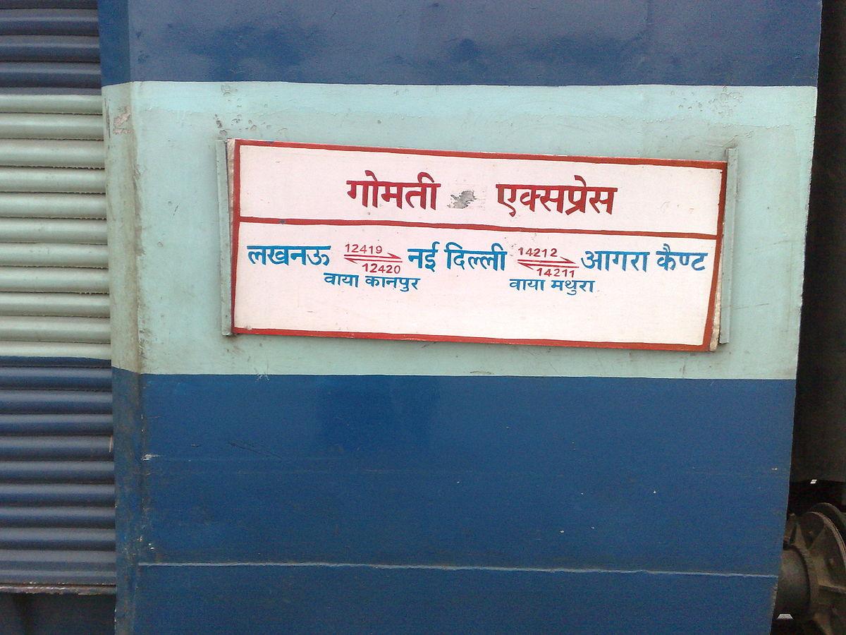Gomti Express Wikipedia
