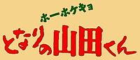 Hōhokekyo Tonari no Yamada-kun title.jpg