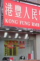 HK 上環 Sheung Wan 急庇利街 Cleverly Street shop Kong Fung FX Exchange rate RMB Des Voeux Road Central December 2018 SSG.jpg
