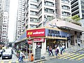 HK 石塘咀 Shek Tong Tsui 皇后大道西 Queen's Road West 屈地街 Whitty Street 創業商場 Chong Yip Shopping Centre Nov 2016 Lnv 02.jpg