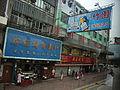 HK Kln Prince Edward Road East Kowloon City.jpg