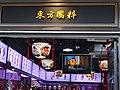 HK Ngon Ping Village 昂坪市集 mkt (57) shop Peking Opera April 2016 DSC.JPG