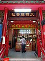HK STT Shek Tong Tsui 屈地街 Whitty Street Wing Wah Mansion 天福慈善社 red Temple name sign July-2015 DSC.JPG